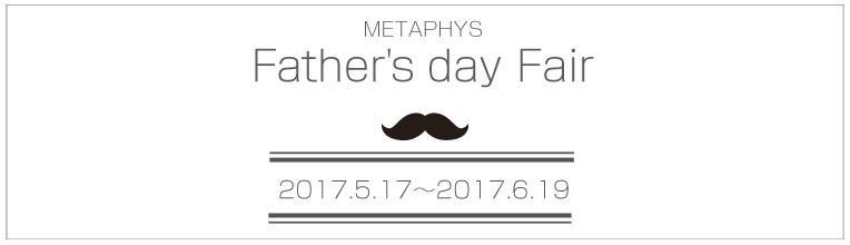 父の日フェア開催中!
