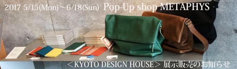 <KYOTO DESIGN HOUSE>展示販売のお知らせ
