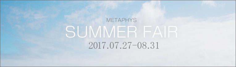 METAPHYSサマーフェア開催中!