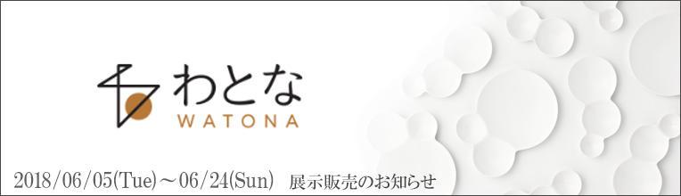 東京ミッドタウン ポップアップストア「わとな」出品のお知らせ
