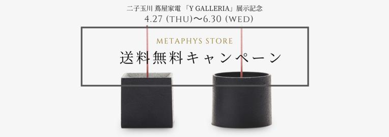METAPHYS「二子玉川 蔦屋家電Y GALLERIA」展示記念 送料無料キャンペーン